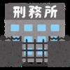 NHKスペシャル「時間が止まった私 えん罪が奪った7352日」の感想