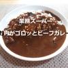 【業務スーパー】「お肉がゴロッとビーフカレー」レビュー(感想)【金曜日はカレーの日㊶】