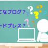 【経験談】はてなブログとワードプレスブログどっちがいい?