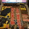 【雑誌の付録】MonoMax 2016年12月号 ハンティングワールドシステムケース