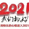 新年のご挨拶 &2020年12月 所感&記事一覧