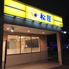 リーズナブル【松屋】で絶対に食べるべきおすすめ定食メニュー3選