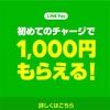 LINE Payで初めてのチャージで1000円貰えるキャンペーンがはじまりました!!