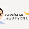 【Salesforceセキュリティの落とし穴 : 01】プロファイル設定