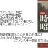 【映画話。時刻表昭和史とこの世界の片隅に】第126回配信Joe_Jack_Man's_Podcast 【ウドンスキー師匠(初)&aki師匠回