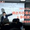 2019/1/28 セミナー開催「働き方改革の実務と人事制度改革 制度編」@大阪会場