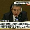 翻訳のドサクサで消された朝日新聞の罪。