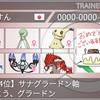 【S17シングル最終24位レート2049】再び妖精乱舞のサーナイト&グラードン