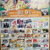 11月8日(金)9日(土)は、金山駅コンコースにて出店販売です