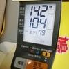 高血圧おじさん日記㉔(上142 下104)