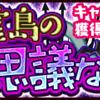 【サウスト】キャラ勢力獲得イベント「幽霊島の不思議な庭」
