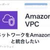 社内ネットワークをAmazon VPCと統合したい