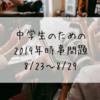 中学生のための2019年時事問題(8/23~8/29)