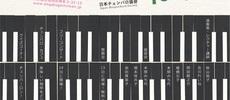 【2017/05/14 チェンバロの日!2017 @松本記念音楽迎賓館】