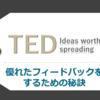 【TEDおすすめ】優れたフィードバックをするための秘訣