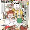 「物語」は人を救済し得るか〜須賀原洋行氏が「亡くなった妻を漫画の中で生き返らせる」連載を開始。