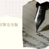 【高校受験完全版】受験を控えた中学生の悩み解決!国語・数学・英語を楽しく勉強しよう♪