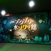 2018/7/14 新企画展「ゾクゾク水ゾクッ館」、スタート