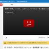ユーチューブ動画処理がアップロードできない!ユーチューブ動画処理に時間がかかる時