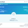 7月7日 ネオモバイル証券の評価額