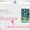 【iOS10.3】を「iOS10.2.1」にダウングレードして戻す方法