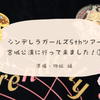 はじめてのアイマスライブ! シンデレラガールズ5thツアー宮城公演に行ってきました!①【準備・物販 編】