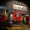【閉店】「つけ麺」二郎系 つけ麺 凪
