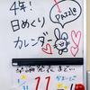 卒論発表練習会 with 3年ゼミ(4年ゼミ)