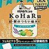 アロマの香りのトクホンがアマゾンで発売【2020/10/12~10/16のニュース】