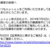 maneoからお知らせが来ました(8月分)!