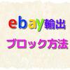 eBay輸出「バイヤーをブロックする理由とブロック方法」