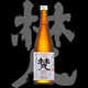 梵、純米大吟醸、磨き三割五分槽場旬搾りは刹那的な切れ