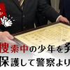札幌MKドライバーが御手柄!捜索中の少年を発見・保護して警察より表彰