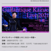 和恵さんのライブ