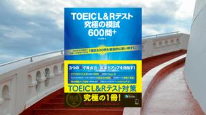 スコアアップに繋がるTOEIC模試の「3回チャレンジ法プラス」学習法とは?