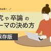 【文系学生必見!】研究や卒業論文のテーマの決め方