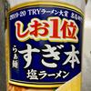 すぎ本 塩ラーメン(東洋水産)