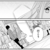 【山田くんとLv999の恋をする】第8話「オフ会したいなぁ♡」 ネタバレ感想