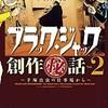 「ブラック・ジャック創作秘話vol.2〜手塚治虫の仕事場から〜」(宮﨑克・吉本浩二)