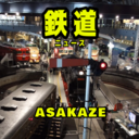 あさかぜ鉄道ニュース
