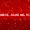【ネロ祭・超高難易度】第三演技 流星、雨の如く
