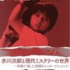 【赤川次郎と現代ミステリーの世界】映画で愉しむ謎解きエンターテインメント!