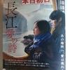 「長江 愛の詩」