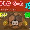 ワールド4-A 攻略  ゴロボンの倒し方  【スーパーマリオ3Dワールド+フューリーワールド】