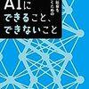 kindleunlimitedで読めるAI技術書籍5選