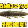 【一誠】イモ虫ワームの新サイズ「沈み蟲3.2インチ」通販予約受付開始!
