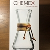 《CHEMEX》ケメックスのコーヒーメーカー(ハンドブロウ)を買いましたよ。