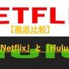 【徹底比較】『Netflix』と『Hulu』はどちらがお得か?【表あり】