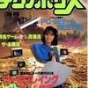 【1985年】【10月号】テクノポリス 1985.10