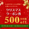 クリスマス限定500円割引クーポンプレゼント!お得にコンタクトレンズを購入するチャンス!